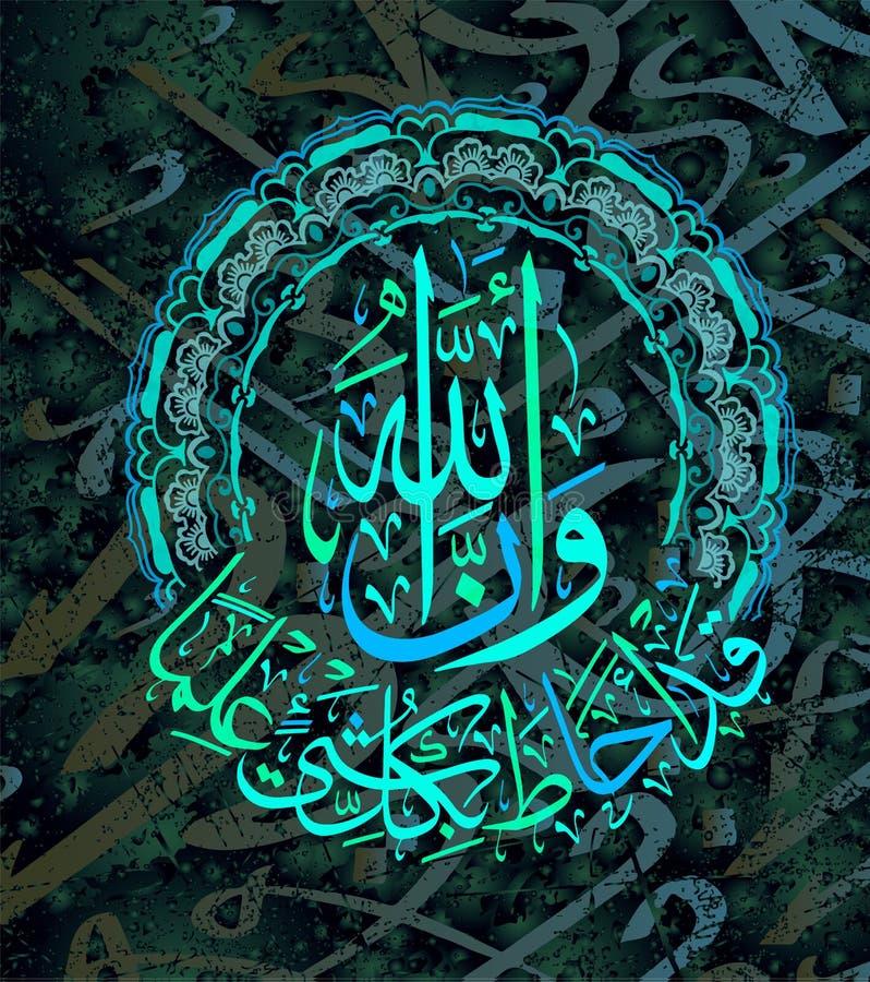 """Исламская каллиграфия и Qur """", al-Talaq 65 суры, стих 12 середины что Аллах включает все вещи в знании иллюстрация штока"""