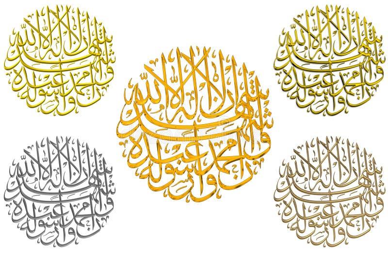 исламская молитва 60 иллюстрация вектора