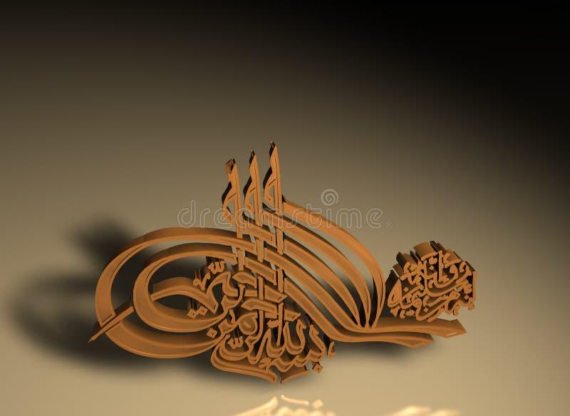 исламский вероисповедный символ стоковая фотография
