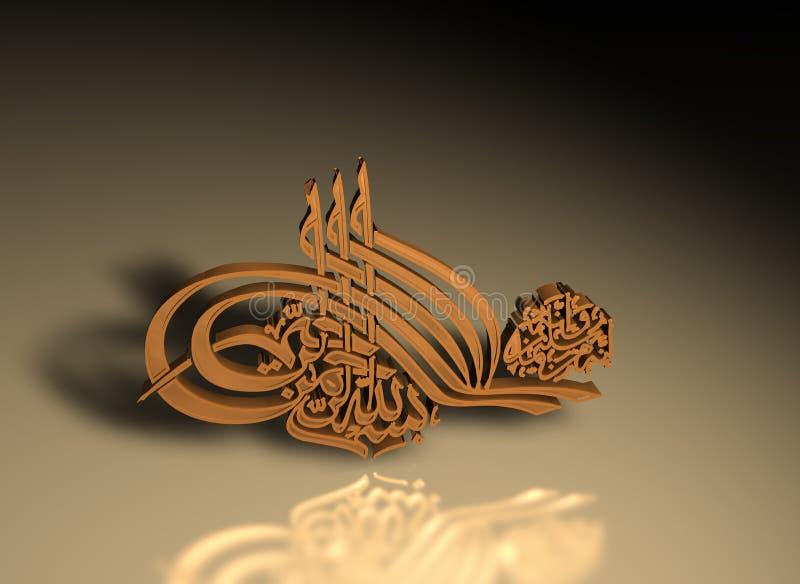 исламский вероисповедный символ стоковое фото