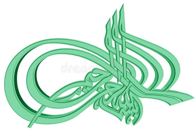 исламский символ молитве 8 иллюстрация вектора