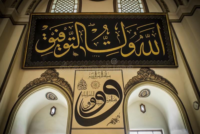 Исламское искусство каллиграфии стоковое фото rf