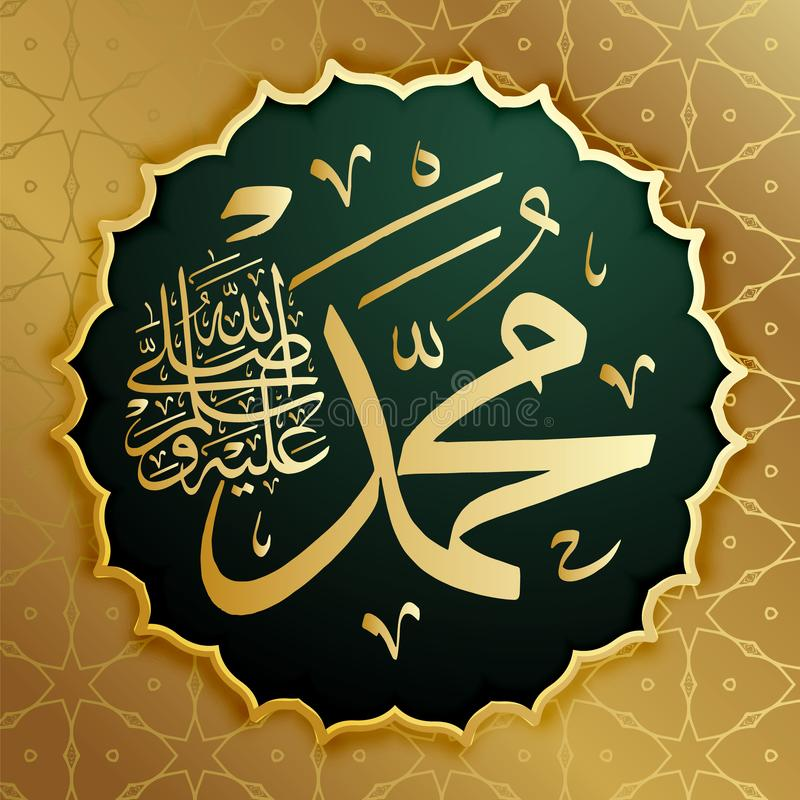 """Исламскую каллиграфию Мухаммеда, sallam alaihi WA sallallaahu """", можно использовать для того чтобы сделать исламский перевод праз иллюстрация вектора"""