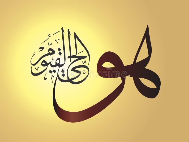 Исламский плакат Howal Hayul Qayum обоев каллиграфии стоковая фотография rf