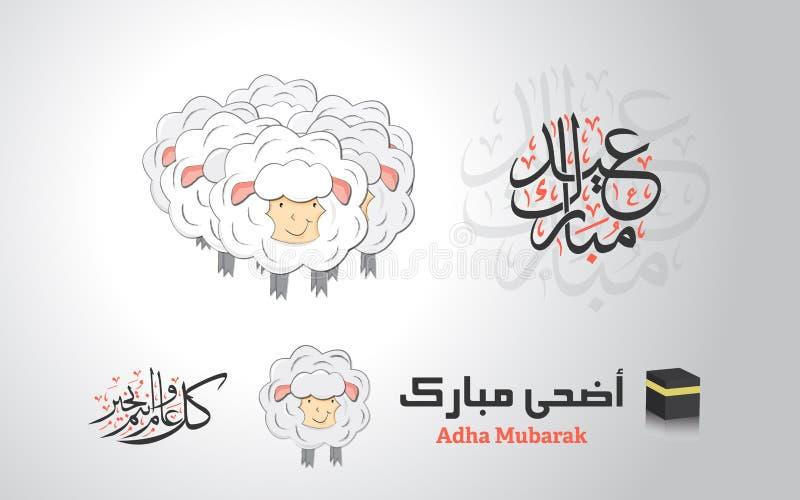 Исламский фестиваль поддачи, поздравительной открытки Adha al Eid стоковое изображение rf