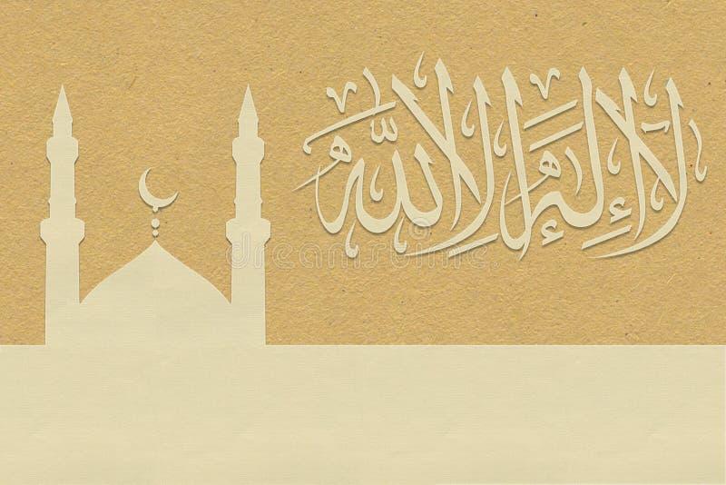 Исламское также вызванное lailahaillallah термине, shahada, своим исламское кредо объявляя верование в единстве бога иллюстрация вектора