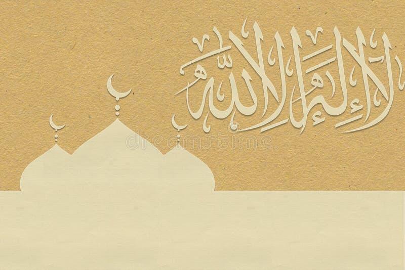 Исламское также вызванное lailahaillallah термине, shahada, своим исламское кредо иллюстрация штока