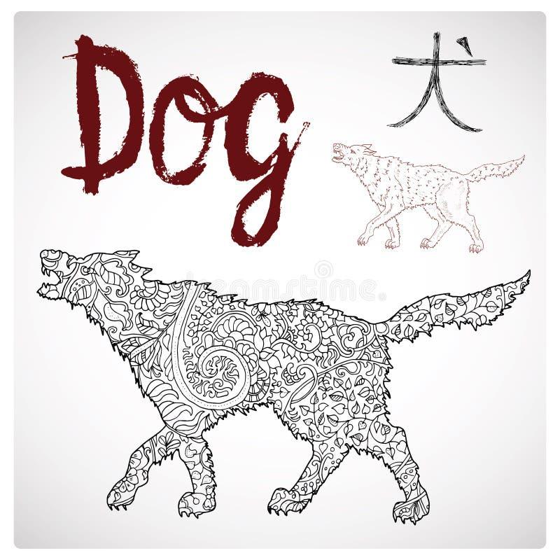 Иллюстрация зодиака собаки с картиной и литерностью бесплатная иллюстрация