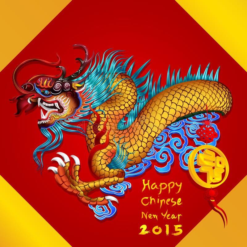 Иллюстрация Нового Года китайского дракона счастливого китайского с 2015 на красной предпосылке иллюстрация вектора