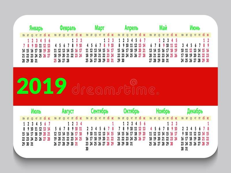 календарь 2019 карманов на русском с днями праздничного и выходных Решетка календаря шаблона Горизонтальная ориентация o иллюстрация вектора
