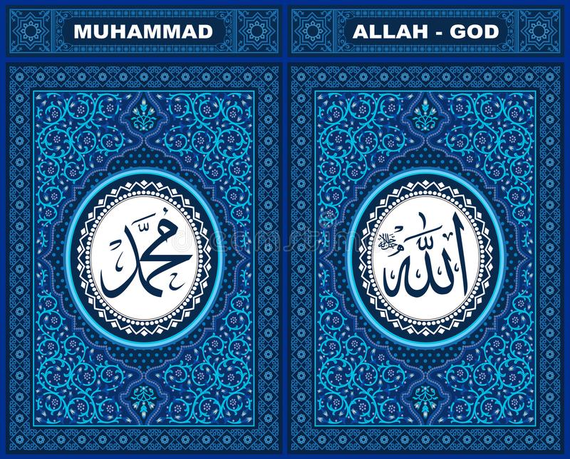 Каллиграфия Аллаха & Мухаммеда арабская в исламском флористическом орнаменте в голубом составе colur бесплатная иллюстрация