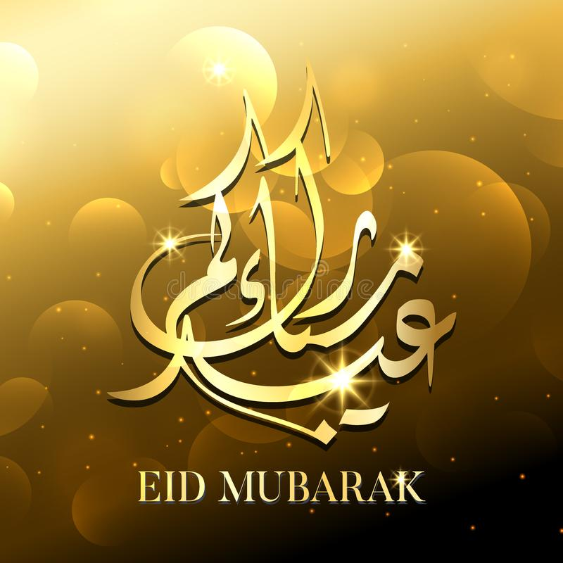Каллиграфия вектора поздравительной открытки золота Eid mubarak арабская бесплатная иллюстрация
