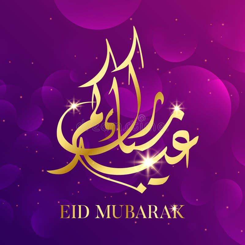 Каллиграфия вектора поздравительной открытки Eid mubarak арабская иллюстрация штока
