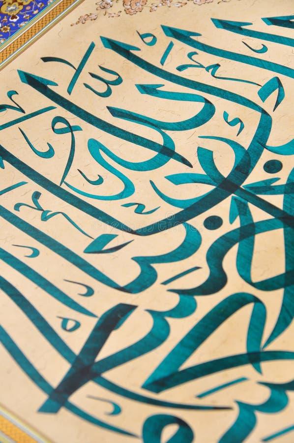 каллиграфия исламская стоковые изображения rf