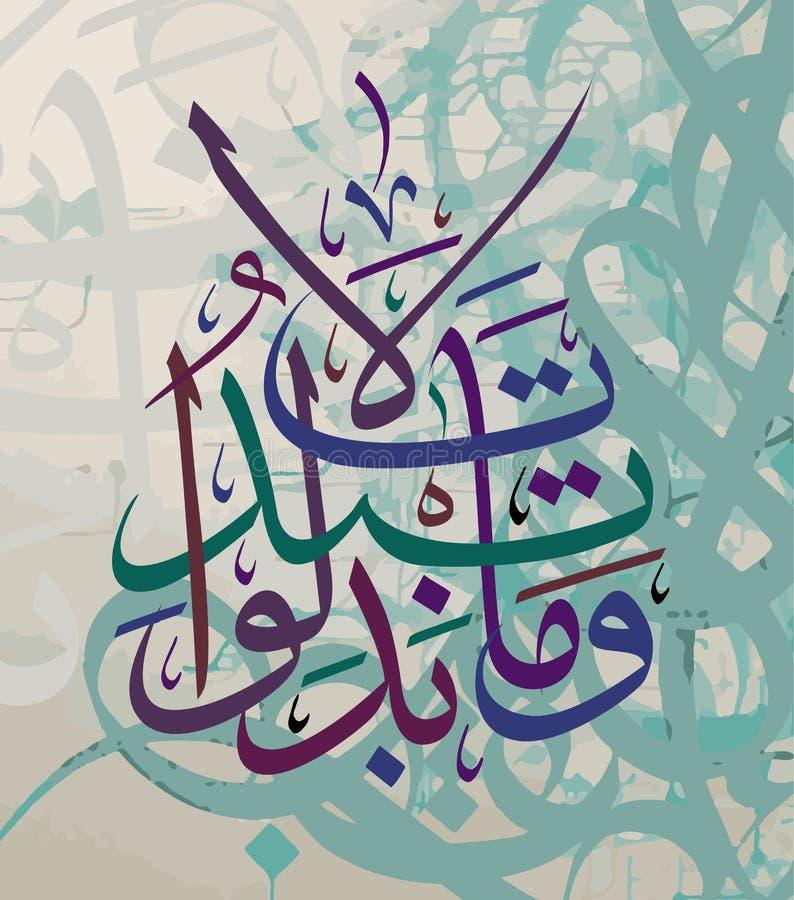 Каллиграфия от ayat 23 Ahzab суры Корана Они не изменяют их договорённость в любом случае иллюстрация штока