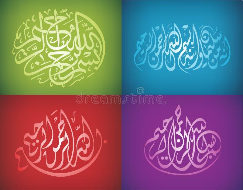 каллиграфия предпосылки исламская иллюстрация вектора