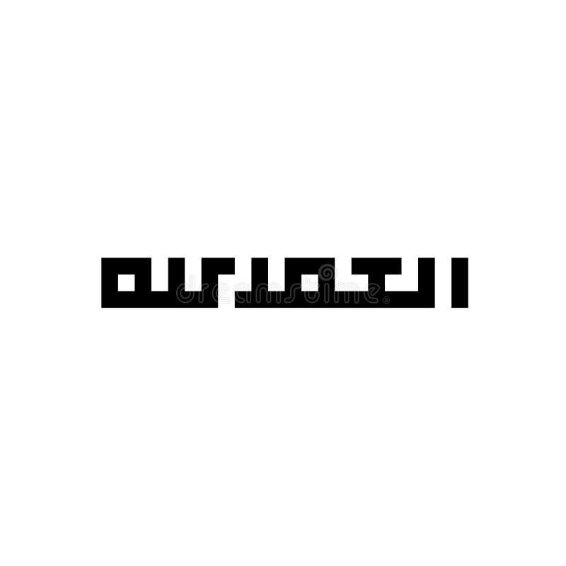 Каллиграфия Alhamdulillah исламская, Kufi или искусство стиля Kufic, каллиграфия ислама искусства пиксела иллюстрация вектора