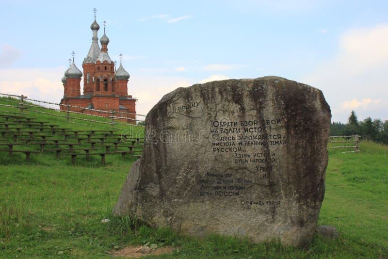 Камень с надписью на источнике Волга стоковая фотография