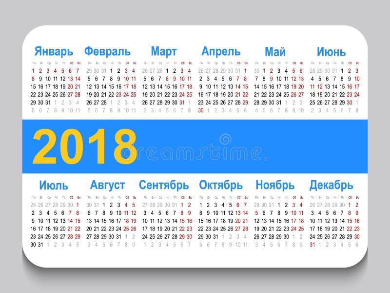 2018 карманный календарь в русском с днями праздничного и выходных Решетка календаря шаблона Горизонтальная ориентация Белая пред бесплатная иллюстрация
