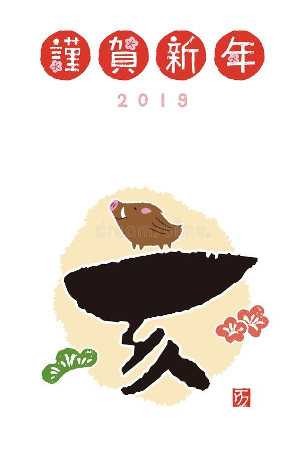 Карта Нового Года с краснеет каллиграфия и дикая свинья на год 2019 иллюстрация вектора