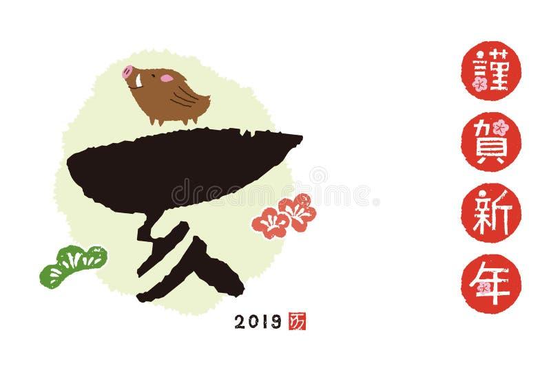 Карта Нового Года с краснеет каллиграфия и дикая свинья на год 2019 иллюстрация штока