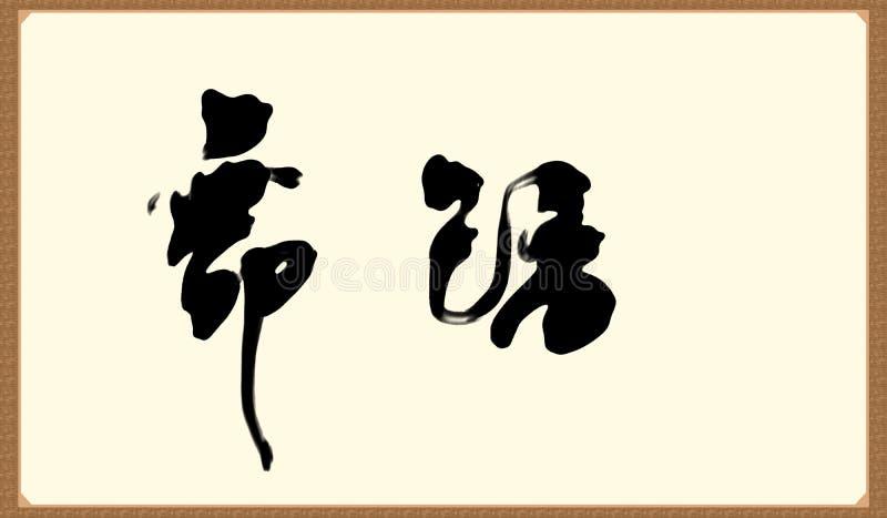 Картина каллиграфии танца cursive иллюстрация вектора