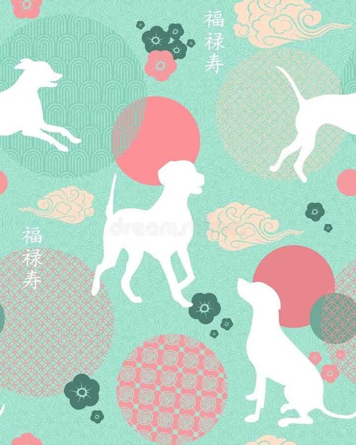 Картина Нового Года собаки безшовная в ультрамодных цветах Предпосылка китайца 2018 безшовная, предпосылка вектора приглашения пр иллюстрация штока