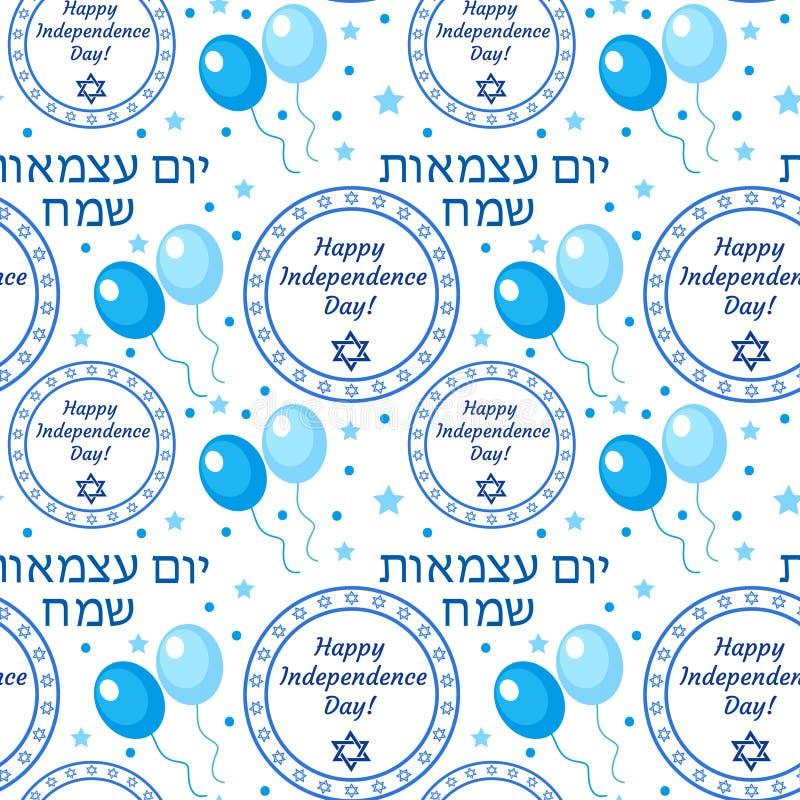 Картина счастливого Дня независимости Израиля безшовная с флагами и овсянкой Еврейские праздники бесконечная предпосылка, текстур иллюстрация вектора
