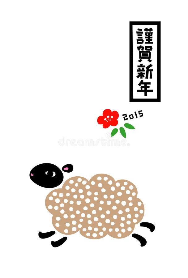 Карточка 2015 Нового Года, год овец бесплатная иллюстрация