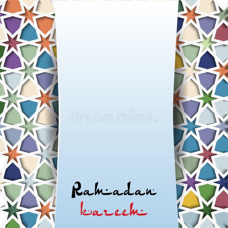 Карточка для религиозного праздника Рамазана Kareem Дизайн с шторками бумаги с орнаментом 3d иллюстрация вектора