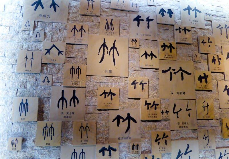 Каллиграфия бамбукового слова на стене стоковое фото