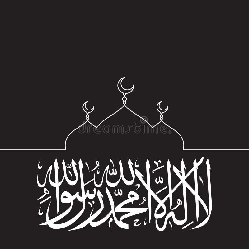 Каллиграфия исламского lailahaillallah термине иллюстрация штока