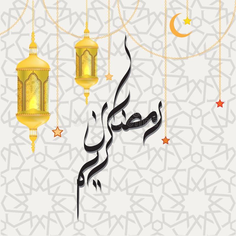 Каллиграфия Рамазана Kareem арабская, красивый шаблон поздравительной открытки для меню, приглашения, плаката, знамени иллюстрация вектора