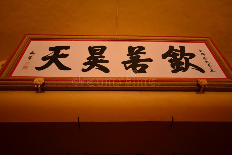 Каллиграфия ` s Qian императора длинная стоковые изображения rf