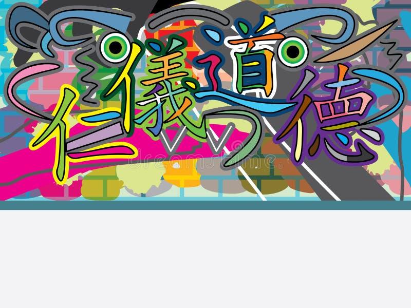 Китаец стены улицы иллюстрация штока