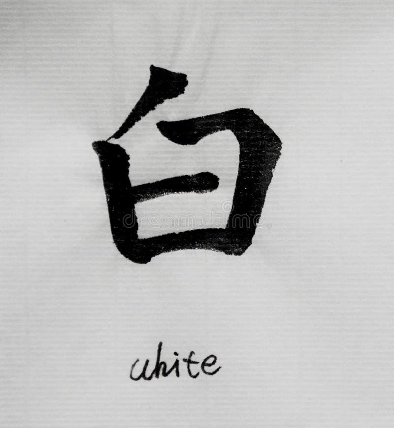 Китайская каллиграфия значит ` ` белое для Tatoo стоковые фотографии rf