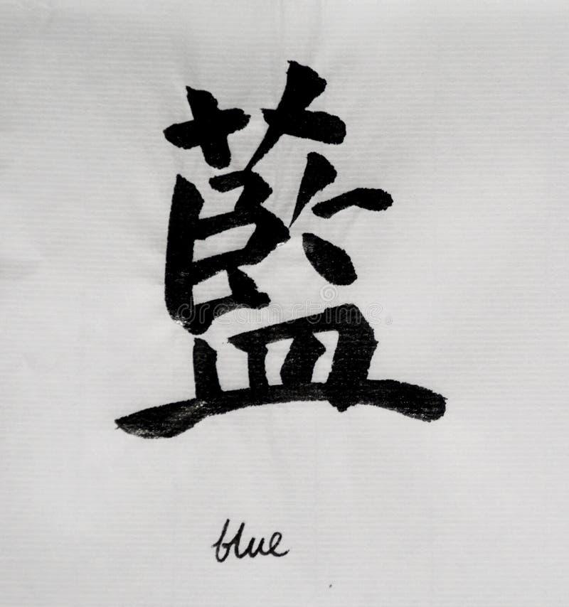 Китайская каллиграфия значит ` ` голубое для Tatoo стоковые изображения rf