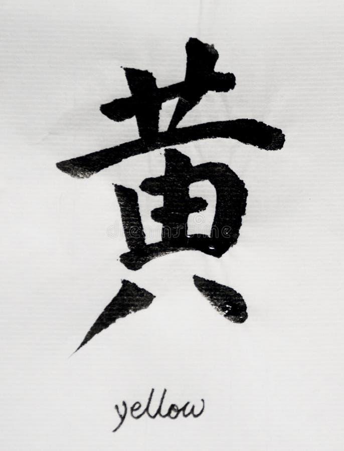 Китайская каллиграфия значит ` ` желтое для Tatoo стоковое фото rf