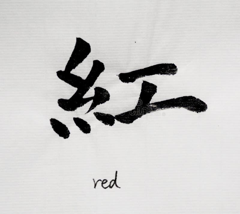 Китайская каллиграфия значит ` ` красное для Tatoo стоковые изображения rf