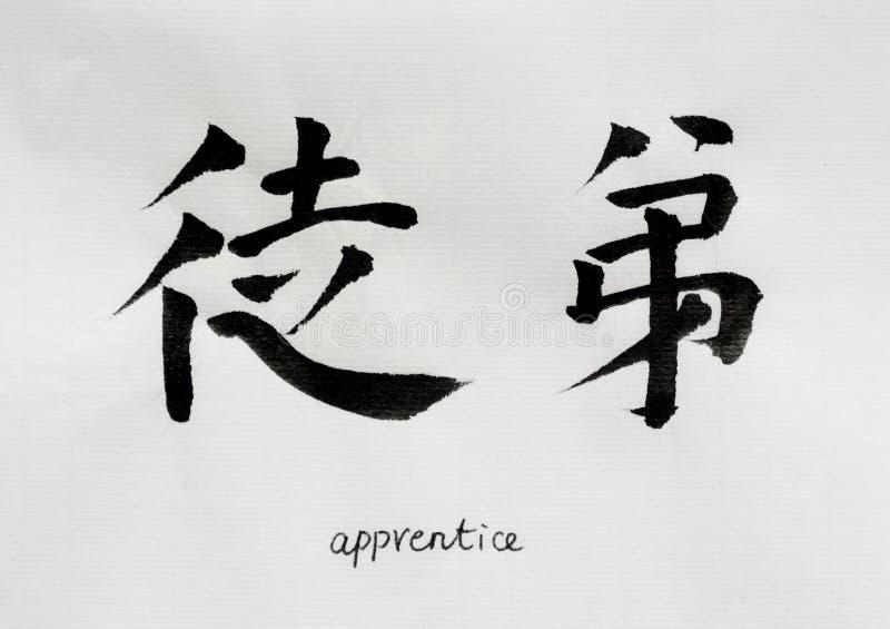 Китайская каллиграфия значит ` подмастерья ` для Tatoo иллюстрация штока