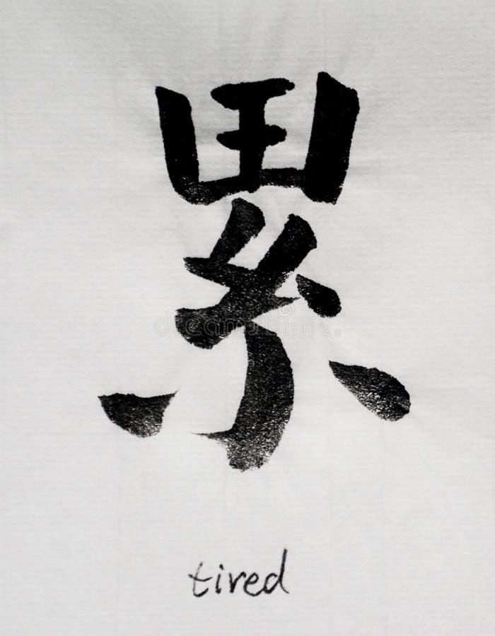 Китайская каллиграфия значит ` утомлянное ` для Tatoo стоковое фото