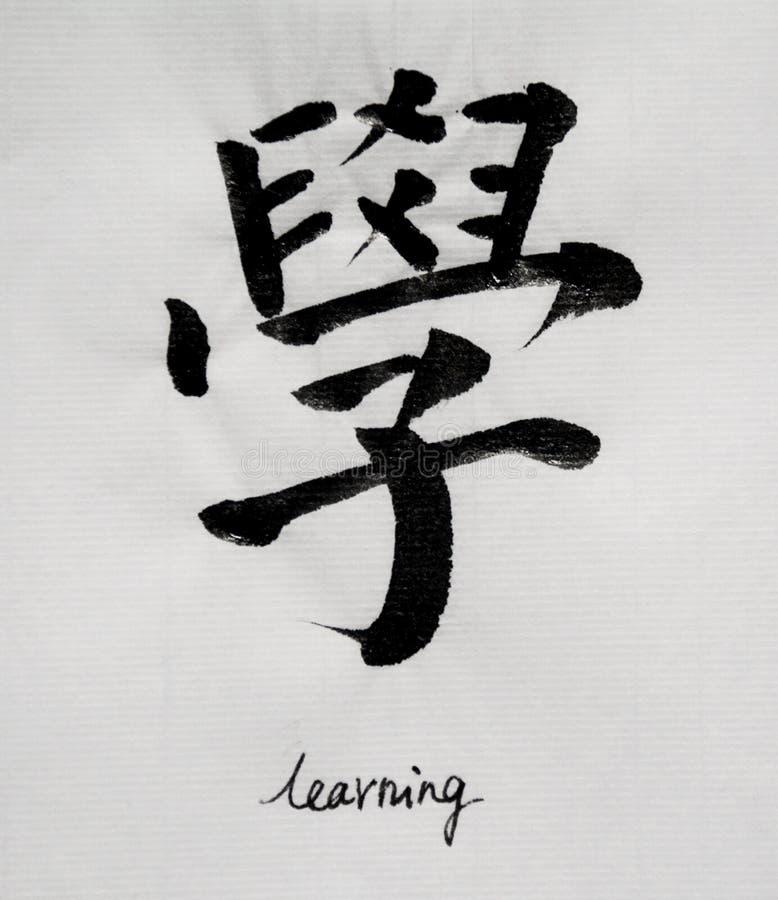 Китайская каллиграфия значит ` уча ` для Tatoo стоковые фото