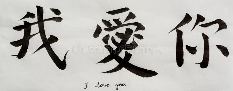 Китайская каллиграфия значит ` ` я тебя люблю для Tatoo стоковые фото