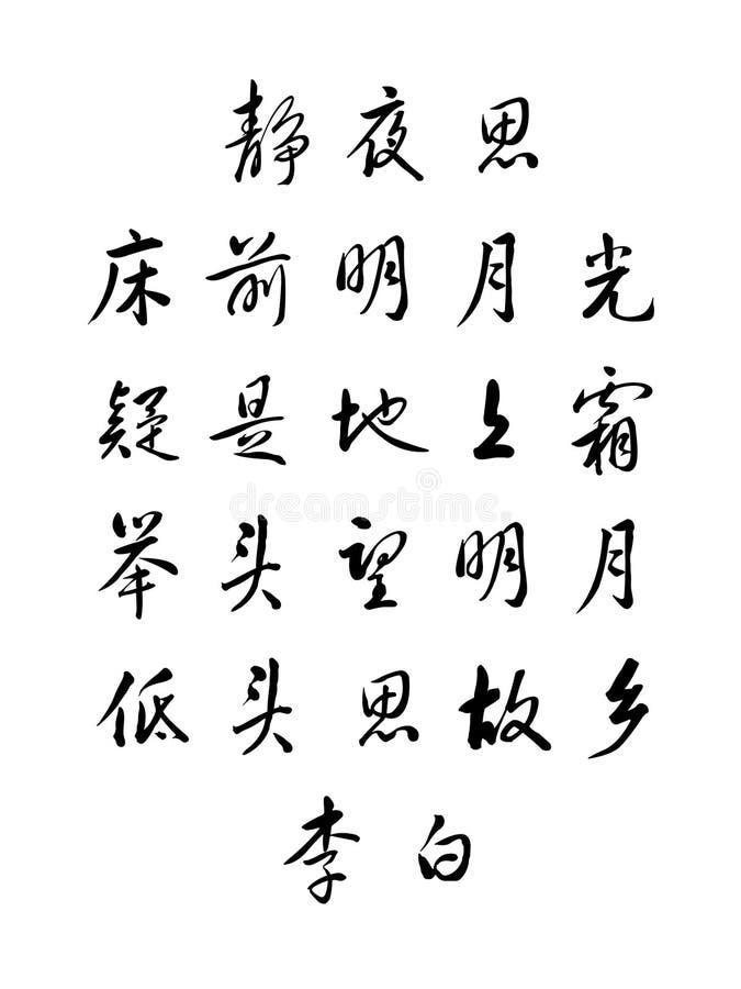 Китайская каллиграфия иллюстрация штока