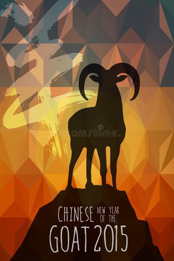 Китайская карточка 2015 формы козы Нового Года иллюстрация штока