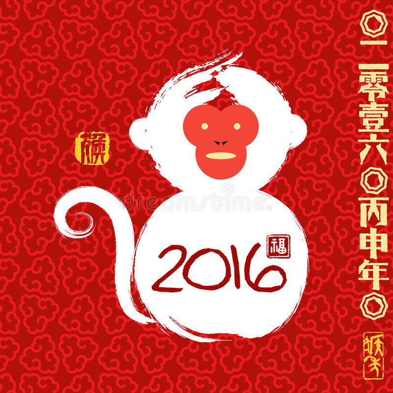 Китайская каллиграфия картины чернил: обезьяна, дизайн поздравительной открытки S иллюстрация штока
