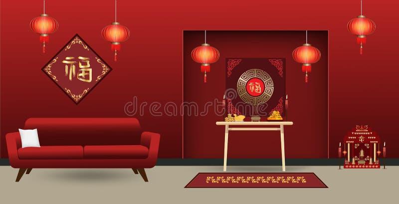 Китайская комната прожития Нового Года со словом удачи написанным в китайском характере r иллюстрация вектора