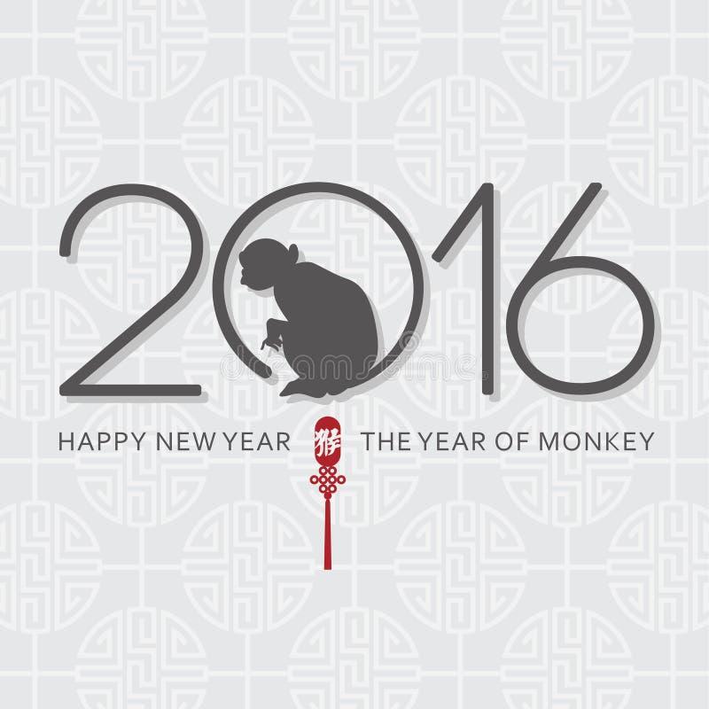 Китайская Нового Года поздравительная открытка 2016 бесплатная иллюстрация