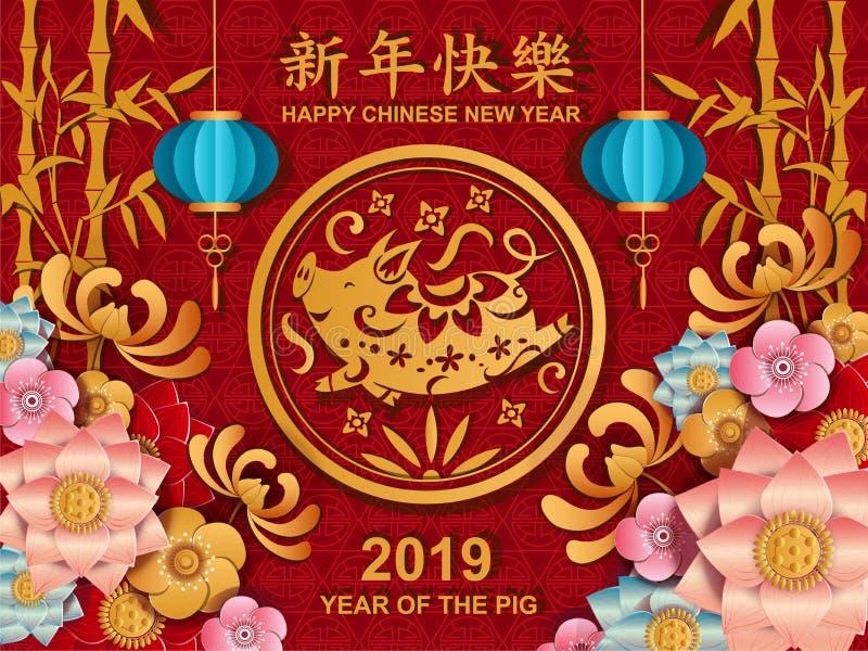 Китайская поздравительная открытка Нового Года со свиньей и цветками традиционно иллюстрация штока