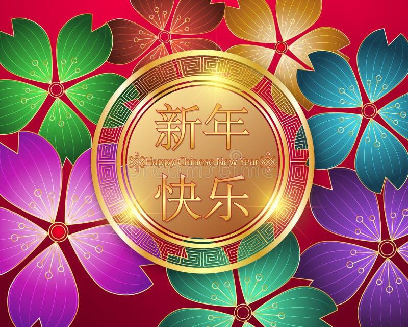 Китайская поздравительная открытка Нового Года с цветками на красном дизайне шаблона предпосылки Китайский перевод: С Новым Годом иллюстрация вектора
